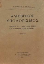 APM Library - algevrikos-ypologismos.full node